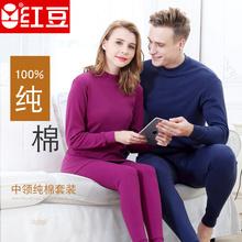 红豆男yi0士中老年in半高领秋衣秋裤棉毛衫内衣套装红黑白色