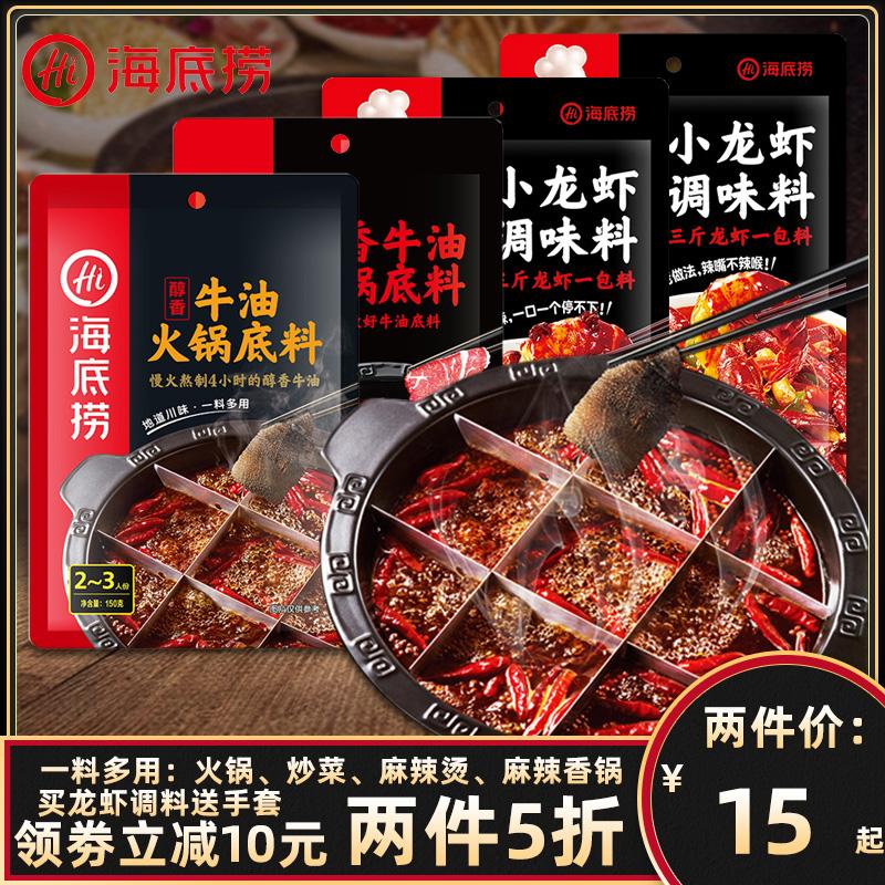海底捞牛油火锅底料150g袋装重庆麻辣香锅火锅料香辣小龙虾调味料