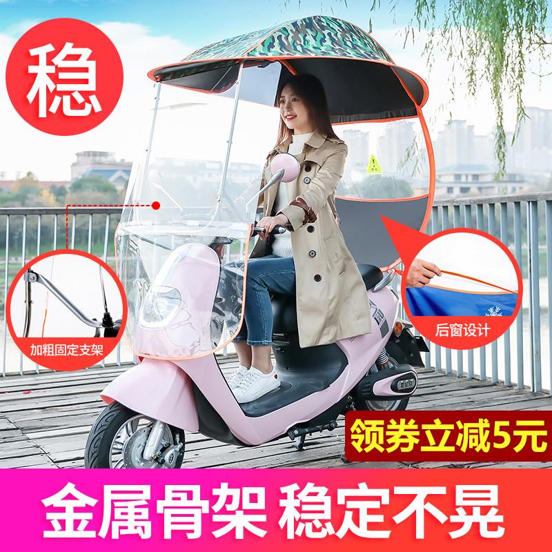 点击查看商品:电动摩托车遮雨棚蓬新款电瓶自行车防晒挡风罩挡雨透明遮阳防雨伞