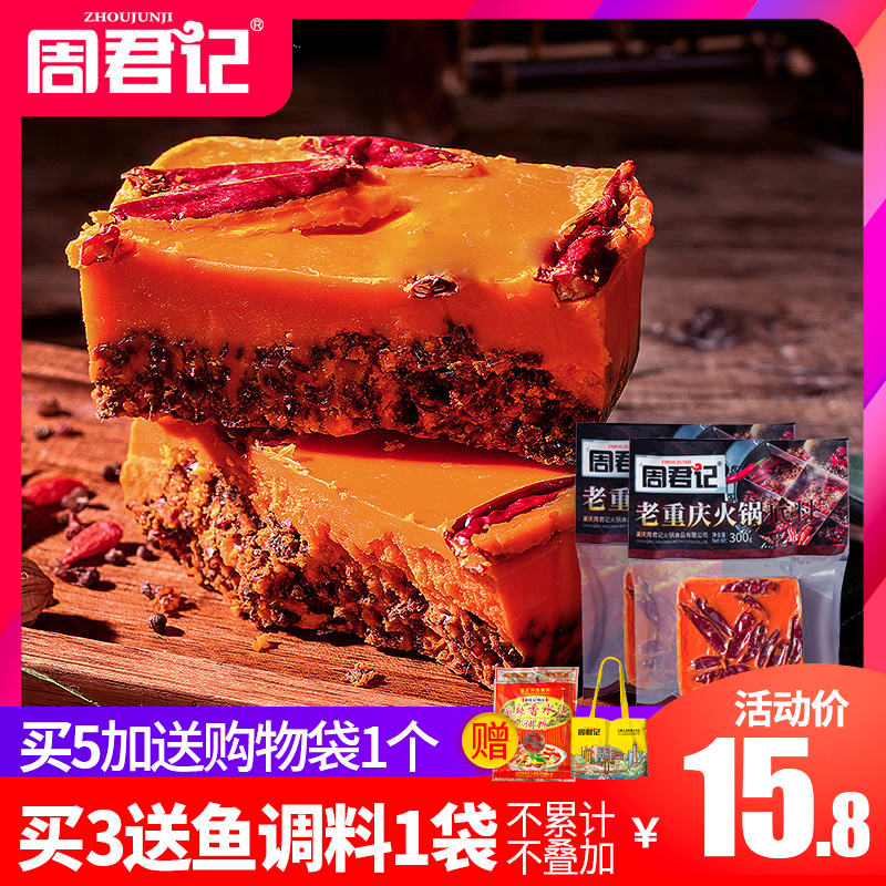 周君记牛油火锅底料300g重庆特产麻辣火锅调料麻辣香锅调味料