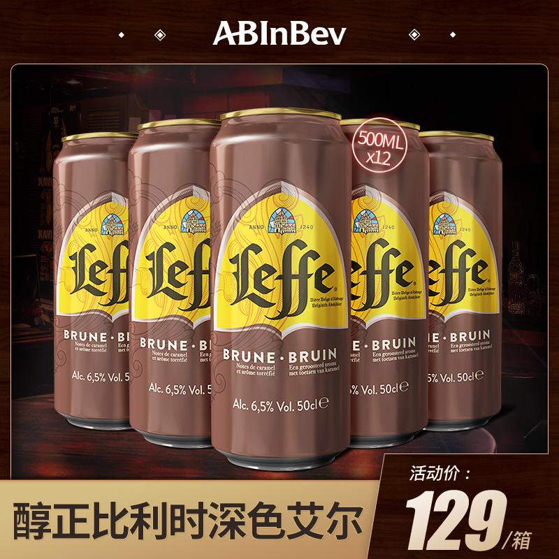 百威精酿 LEFFE乐飞比利时原装进口黑啤酒深色艾尔500ml*12听装