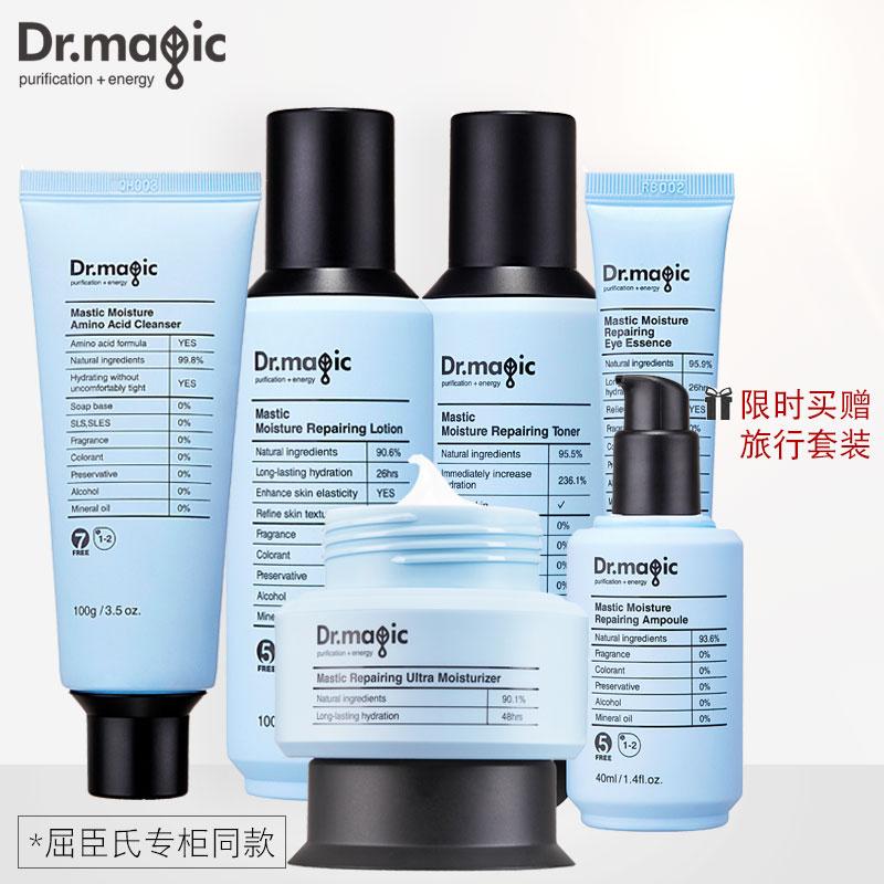 屈臣氏魔法医生水乳套装护肤品正品补水保湿化妆品全套敏感肌专用