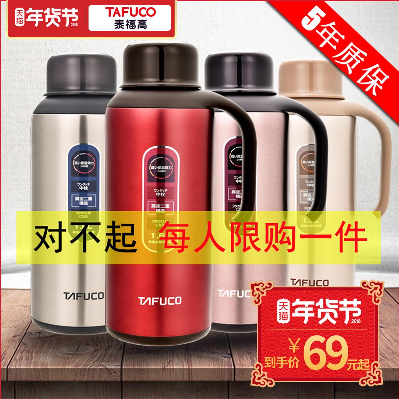 日本泰福高304不锈钢保温壶家用暖壶车载出行超长保温瓶热水瓶
