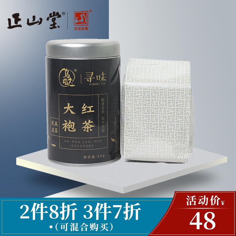 正山堂茶业 乌哒大红袍茶叶特级岩茶乌龙茶武夷山原产罐散装80g