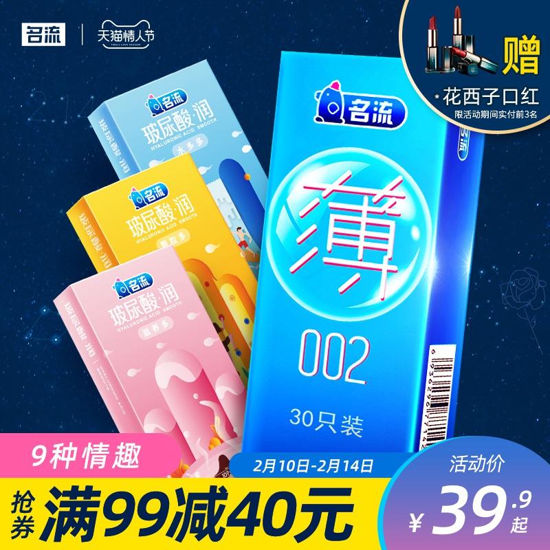 名流避孕套超薄0.01男用玻尿酸安全套套子螺纹大颗粒带刺高潮情趣