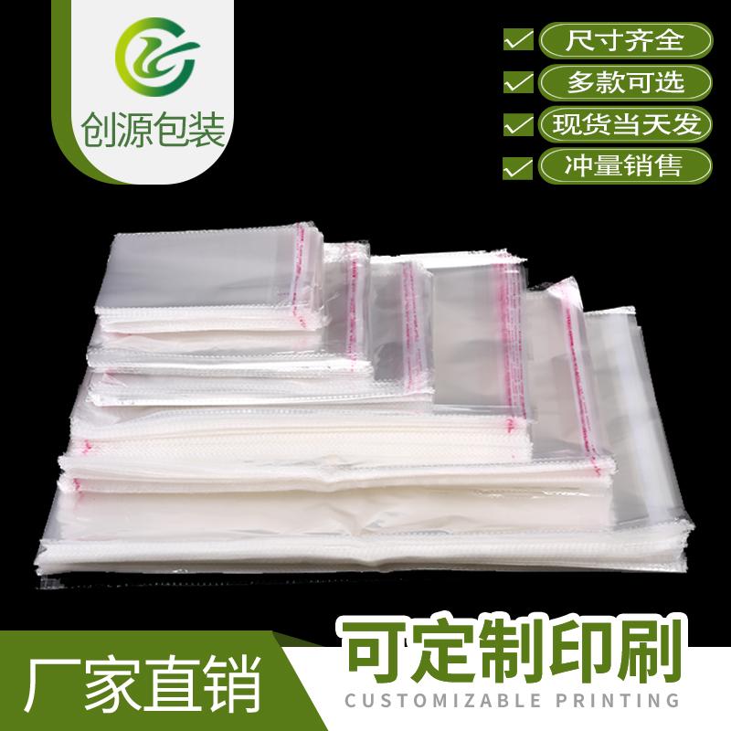 OPP不干胶自粘袋超市食品级透明包装袋腐竹袋干果散货自封袋定制