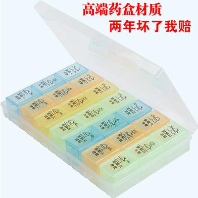 日本小药盒便携式一周星期提醒大号药品密封安利迷你随身分装旅行