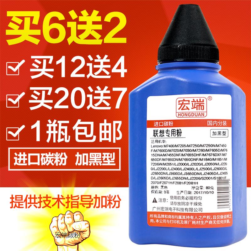 适用联想M7400碳粉 M7600D M7450F M7650 LJ2400 M7250打印机墨粉