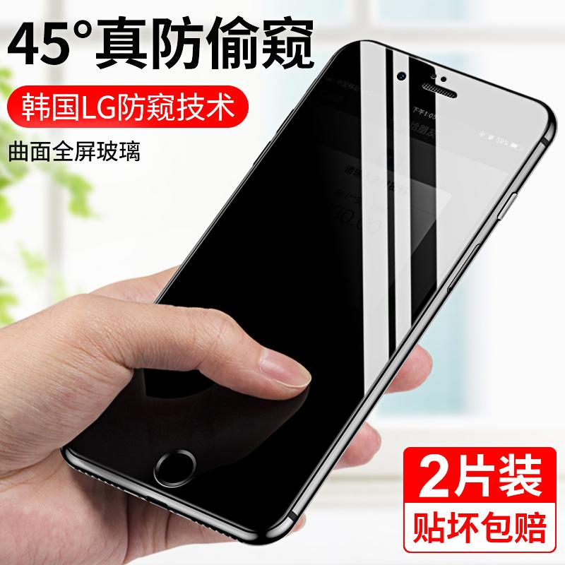 iphone6plus钢化膜防窥膜苹果6s全屏覆盖防窥6splus手机膜6sp防偷窥i6防偷看6p六ip6防爆4.7防偷窥膜5.5隐私