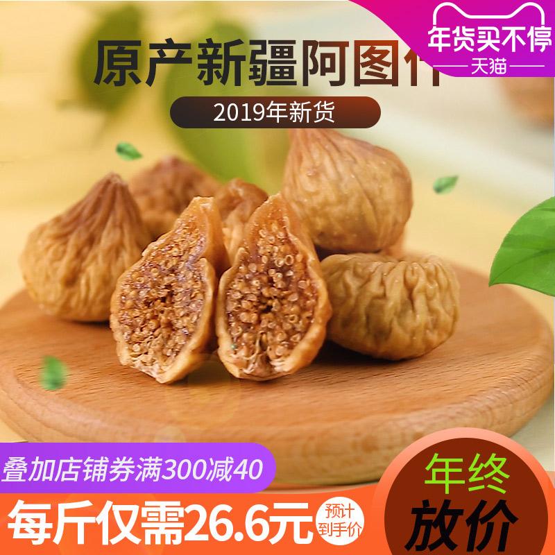 新边界无花果干小零食1000g纯新疆特产非新鲜特级天然水果干孕妇