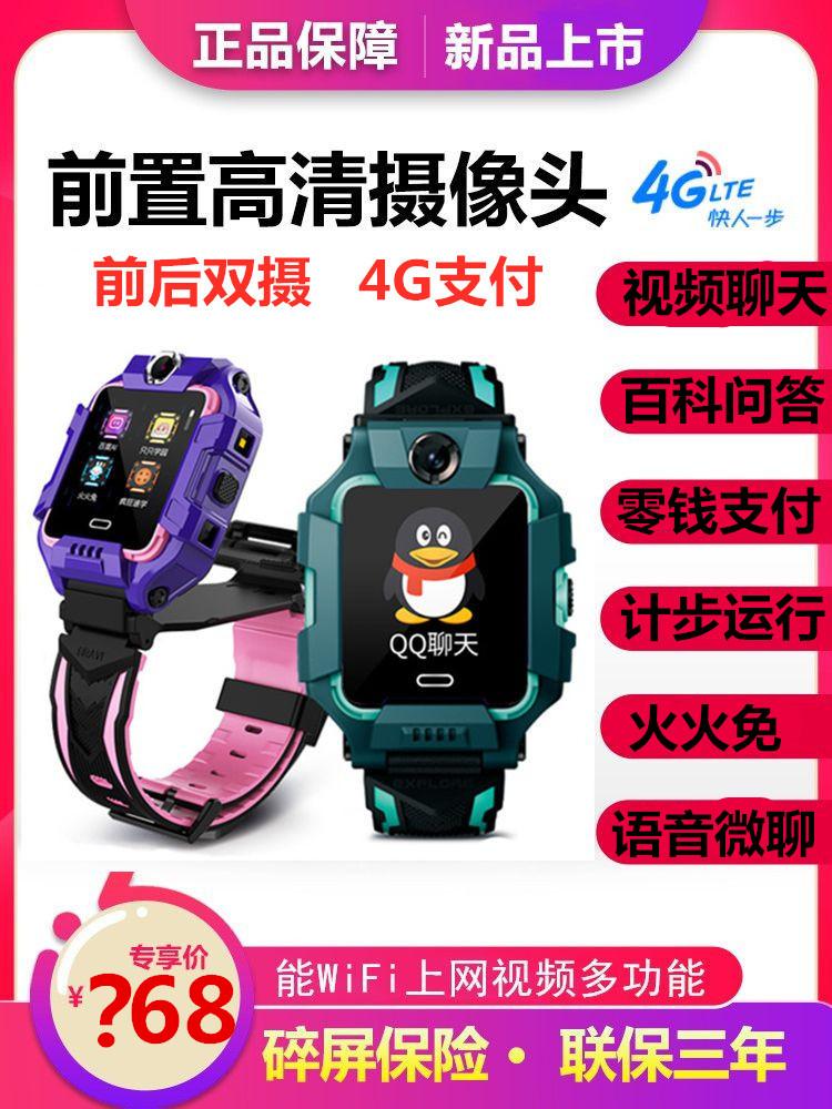 密迪尔小天才4g全网通儿童电话手表视频智能问答定位防水电信版Z6