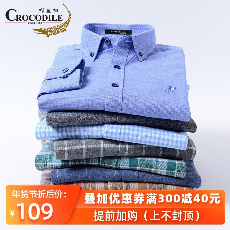 鳄鱼衬衫男士长袖法兰绒磨毛格子纯棉宽松商务休闲免烫男衬衣秋季