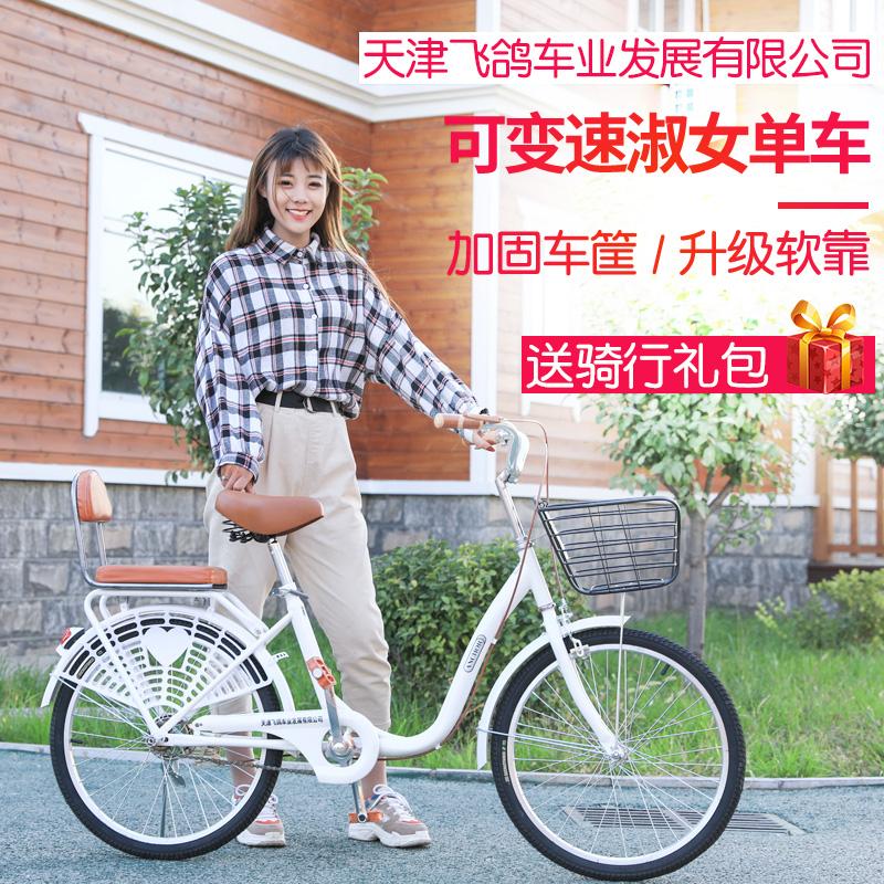 飞鸽自行车女成年中大学生成人变速男轻便代步普通勤车淑女式单车