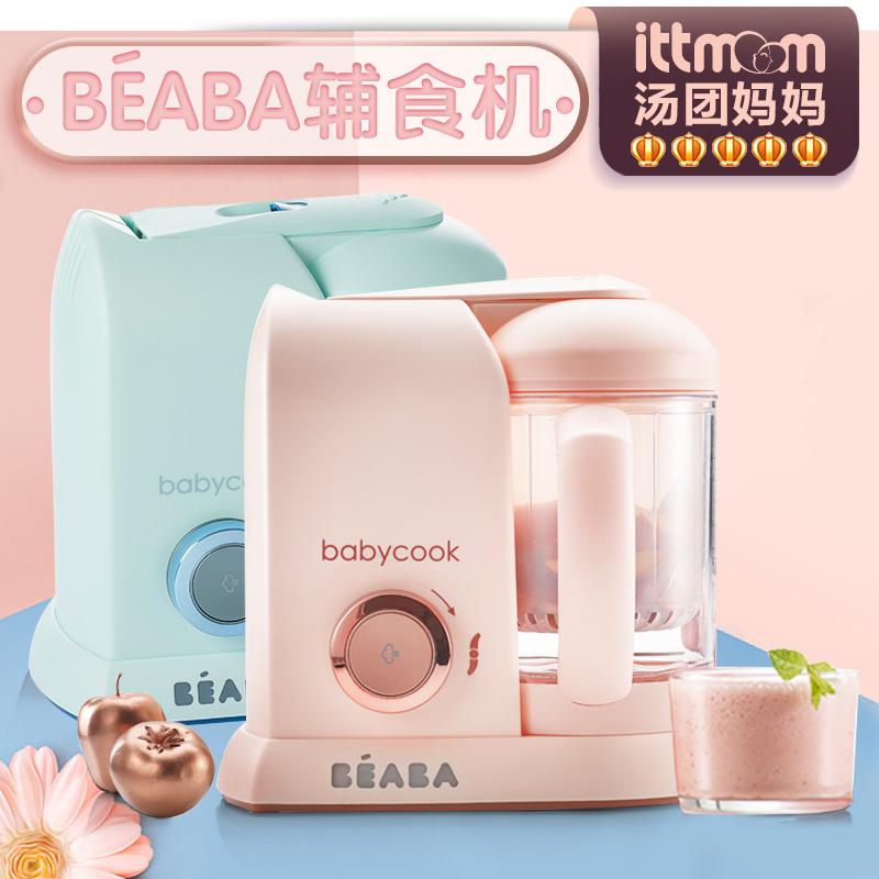 法国BEABA辅食机babycook婴儿料理机宝宝辅食研磨器辅食工具蒸煮