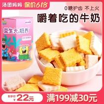 海绵宝宝益生元奶片干吃片装无糖无添加牛奶片婴儿童零食奶贝原味