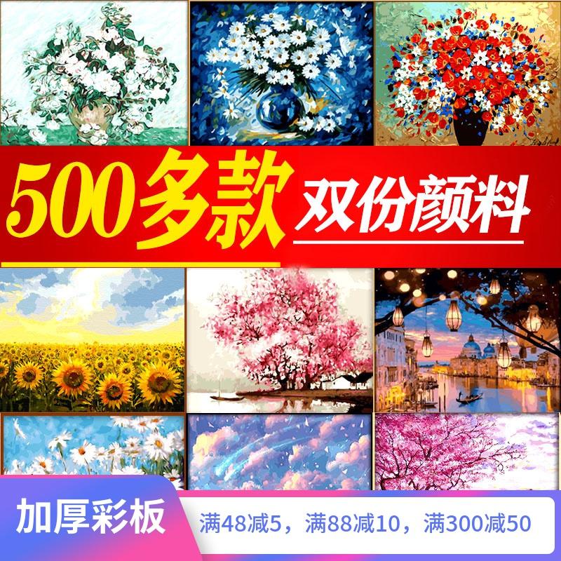 数字油画 diy油彩画风景花卉填色手工绘涂色画画填充减压客厅装饰