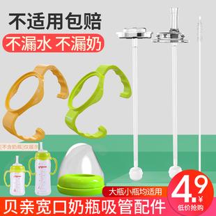 贝亲奶瓶配件吸管手柄把手宽口径通用奶嘴转换变吸管杯头重力球
