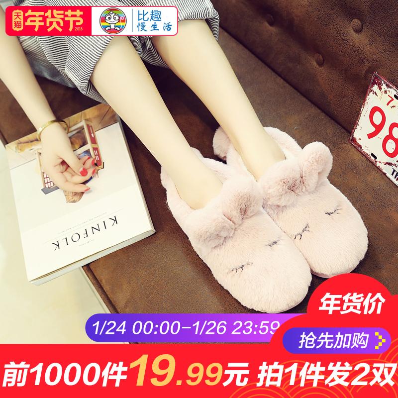 [买1送1]冬季情侣棉拖鞋女室内厚底保暖可爱包跟家居家韩版个性男