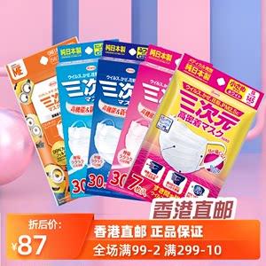 日本kowa三次元高密着女款大童口罩7枚/韩国KF94立体口罩成人通用