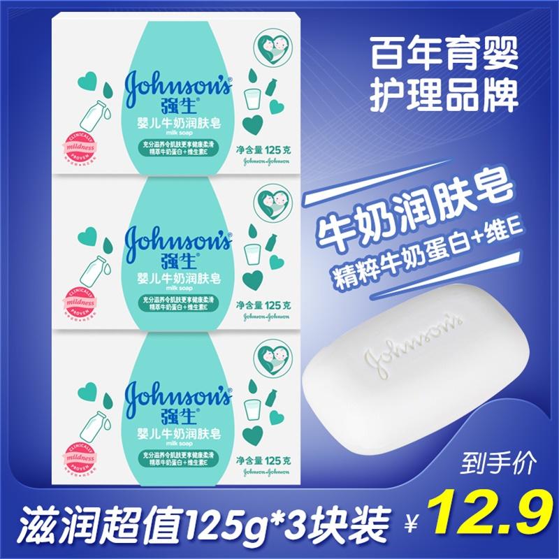 强生婴儿牛奶润肤皂125g*3宝宝儿童新生儿洗手脸沐浴滋润香皂肥皂
