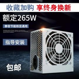 主机箱电源台式机电脑电源460W多核静音主机电源