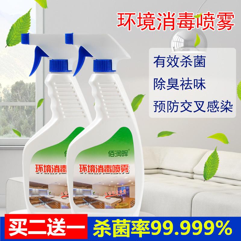 室内环境消毒液喷雾家庭用房间杀菌剂除味消毒水去宠物去尿味异味