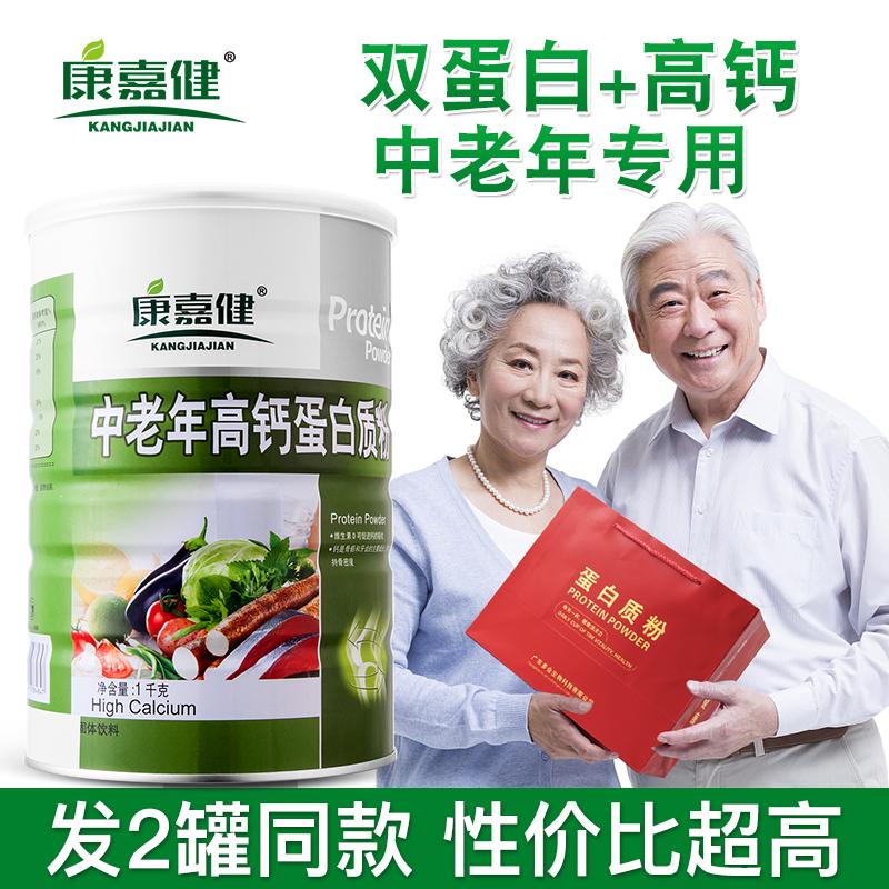 中老年人老人高钙蛋白质粉营养品蛋白营养粉补品送父母