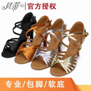 贝蒂拉丁舞鞋正品女成人专业国标舞室内练功软底舞蹈鞋中高跟2398图片