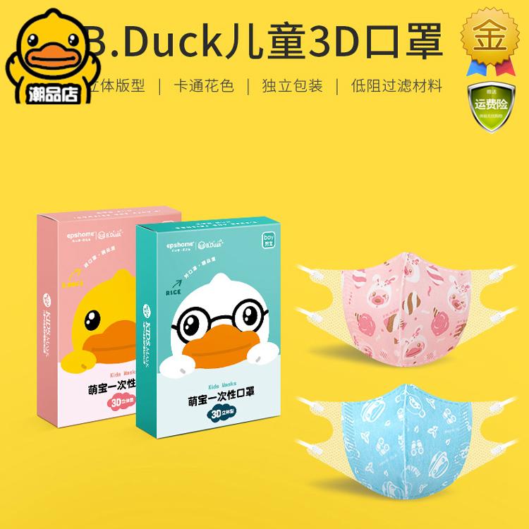 B.Duck小黄鸭儿童口罩婴儿小孩一次性男童女童宝宝1-3岁幼儿秋冬