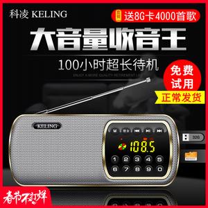 科凌F3 收音机老人老年人新款迷你随身听u盘音乐数码播放器便携式小型多功能插卡可充电半导体广播听歌听戏曲