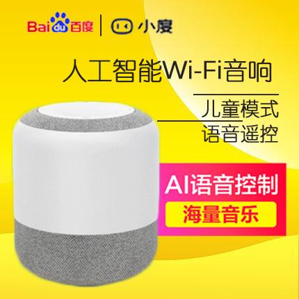 小度智能音箱A1百度小音箱AI语音控制wifi无线便携蓝牙网络音响