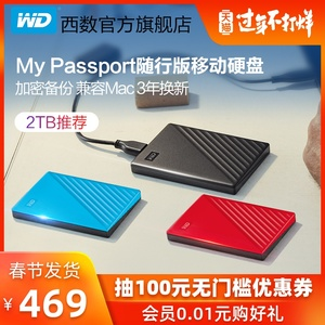 WD / Western Data Mobile Hard Drive 2t My Passport 2tb Mobile Hard Drive USB3.0 Encryption