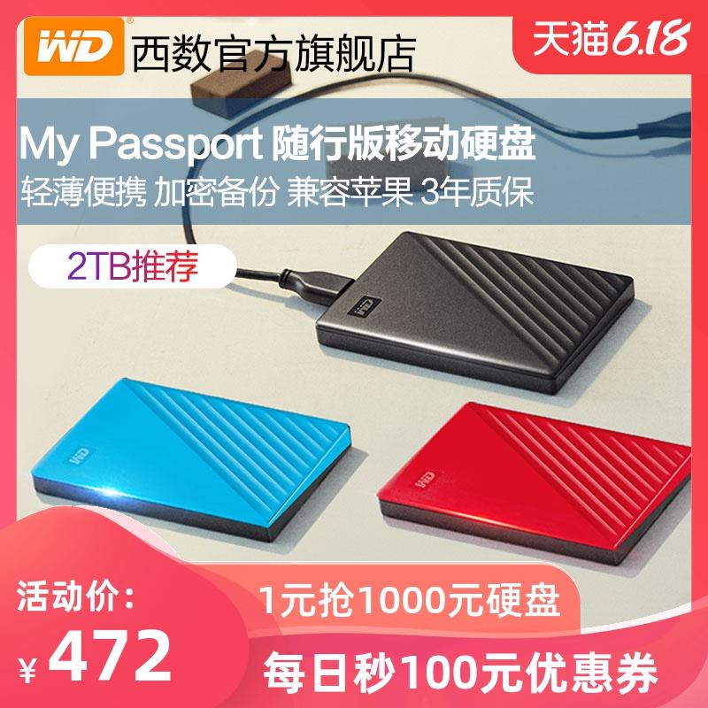 WD西部数据移动硬盘2t My Passport 2tb移动硬移动盘USB3.0加密