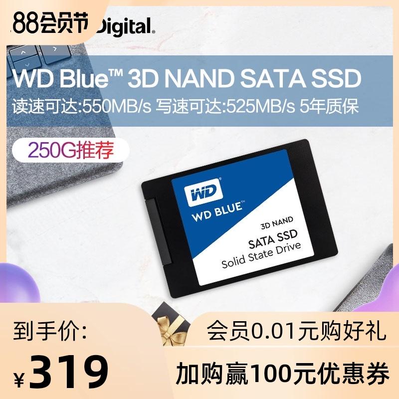 WD西部数据固态硬盘250g WDS250G2B0A笔记本SSD 250gb电脑台式机sata接口协议高速系统升级DIY装机西数旗舰店