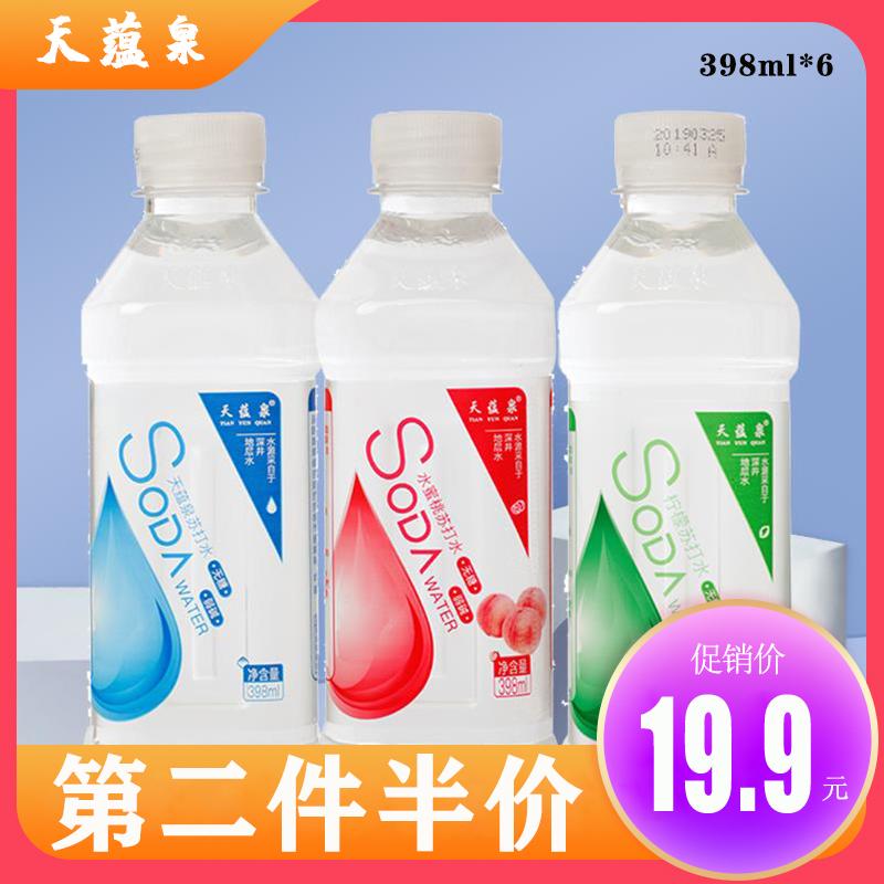 天蕴泉苏打水整箱小瓶饮用水无糖弱碱性矿泉纯净水多味柠檬水饮料