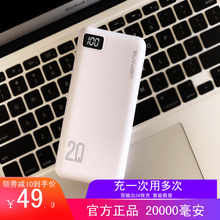 20000毫安智能专通用lu9容量手机du动电源便携快充(小)巧轻薄适用苹果oppo