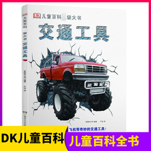 DK Children's Encyclopedia Super Big Book Vehicles Science Books Children 6-12 Years Old Children's Science China Children's Encyclopedia Children's Books Exploratory Period Children's Books for Life