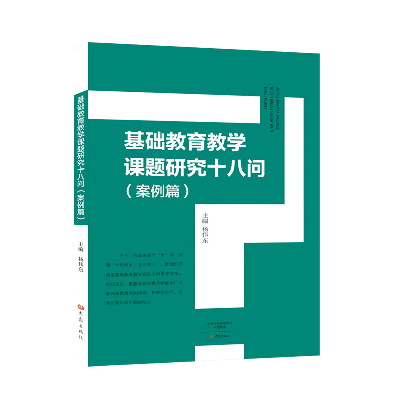 基础教育教学课题研究十八问 案例篇 杨伟东主编 河南基础教育教学研究的实际 附有一个完整案例文本作为附录大象出版社