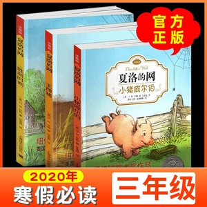 Charlotte's Web Phonetic Edition Genuine Primary School Children's Story EB White Classic Trilogy Complete Set Shanghai Translation Publishing House Grade Three or Four Extracurricular Books Must Read Books Charlotte's Web Charlotte Online 5-8