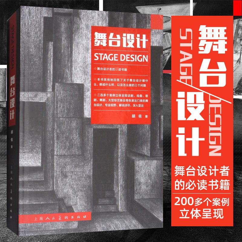 舞台设计 胡佐 中国舞台美术丛书 技巧和方法 话剧戏曲歌剧舞剧大型综艺晚会 演出 上海人民美术出版社 舞美教材 艺术空间设计书籍