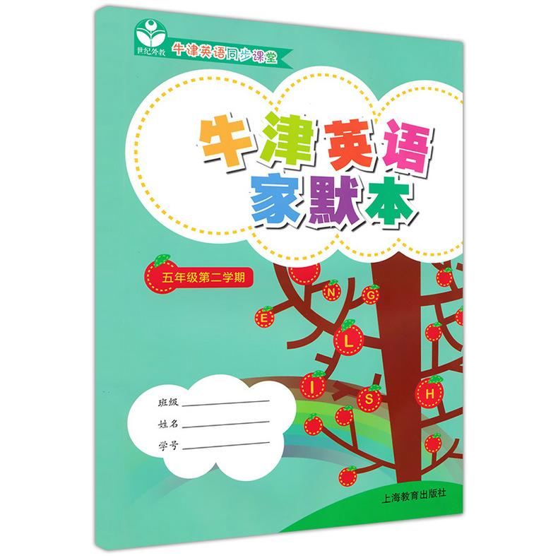 牛津英语同步课堂 牛津英语家默本 五年级第二学期5年级第2学期下 与上海版上教版牛津英语教材配套辅导 上海教育出版社