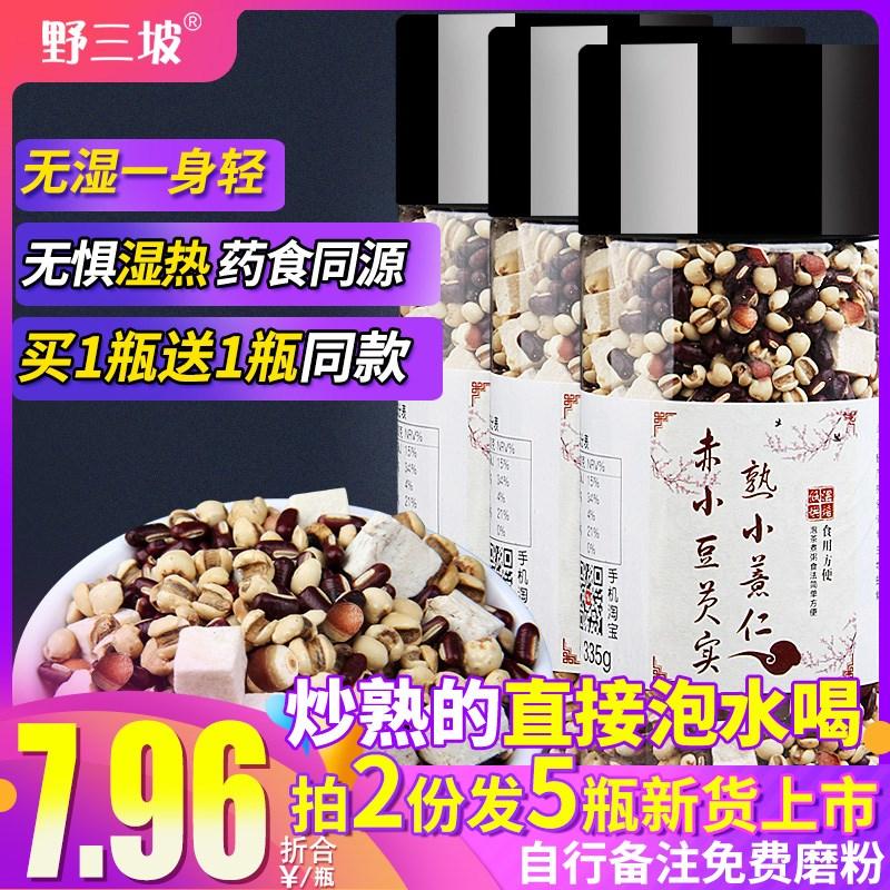 买1送1炒熟薏米赤小豆薏仁米薏米仁粥赤小豆薏仁茶红豆薏米祛�癫�