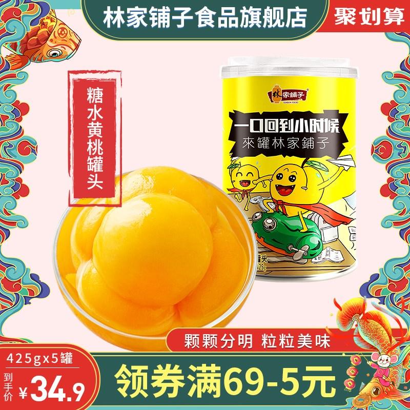 抢新品【林家铺子糖水黄桃罐头425gx5】新鲜黄桃整箱即食水果罐头