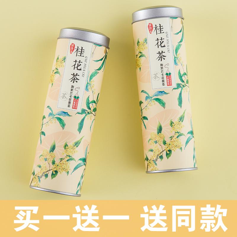 桂花茶荷叶茶红茶天然浓香干桂花袋泡茶组合花茶三角茶包花草茶叶
