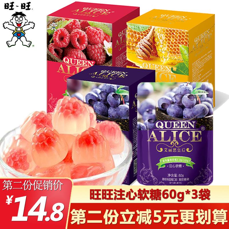 旺旺注心软糖爆浆橡皮糖水果糖QQ糖180g艾丽思皇后礼盒装喜糖零食