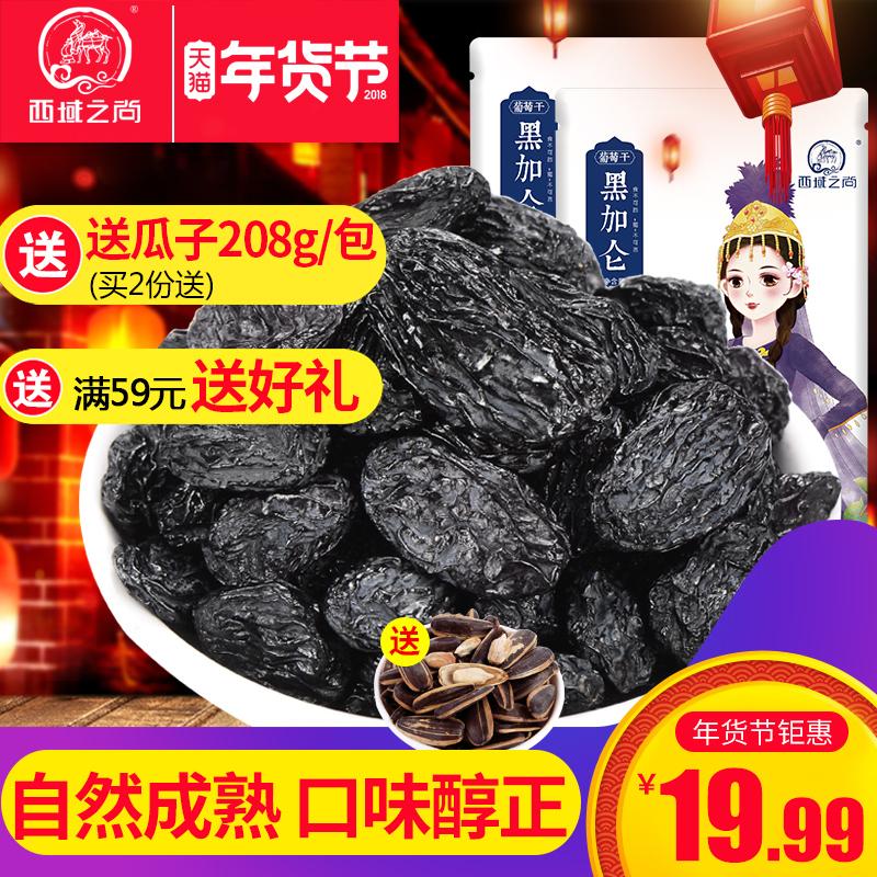 【西域之尚-黑加仑葡萄干500g】新疆特产 吐鲁番提子黑葡萄干免洗