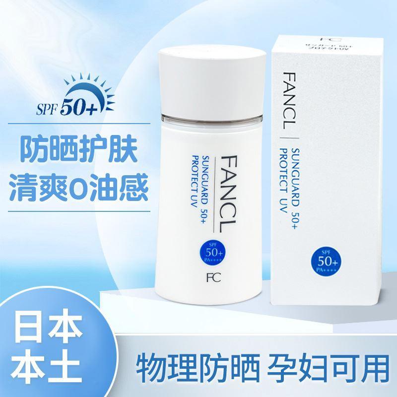日本Fancl芳珂物理防晒霜防水无添加隔离霜孕妇可用60ml spf50