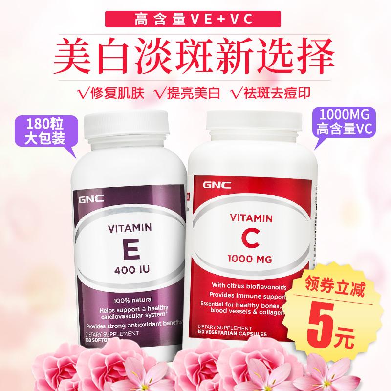 美国进口GNC健安喜天然维生素C180粒+维生素E180粒VC VE美白淡斑