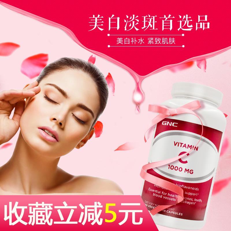 美国进口GNC手脱皮VC片天然维生素c增强免疫力女性美白淡化色斑