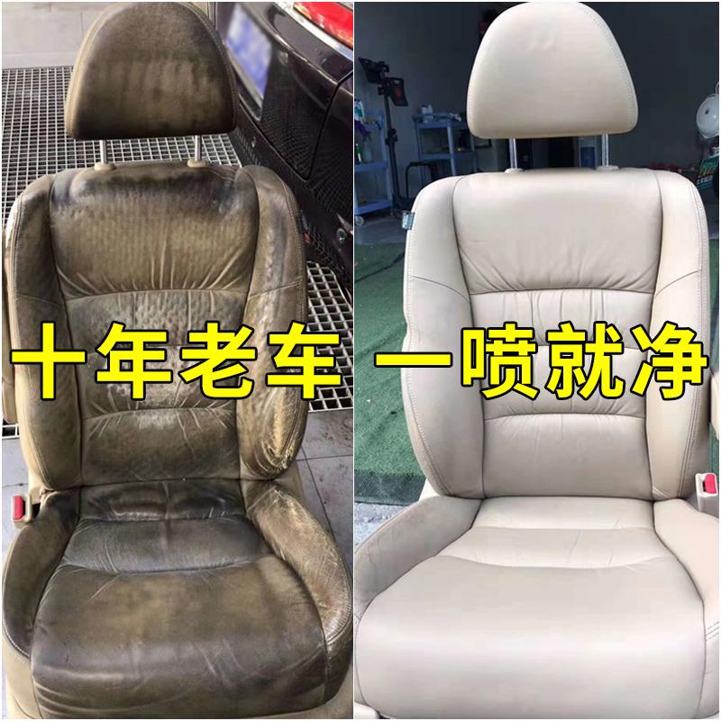 汽车内饰清洗剂免洗室内顶棚座椅神器车内用品大全强力去污清洁剂